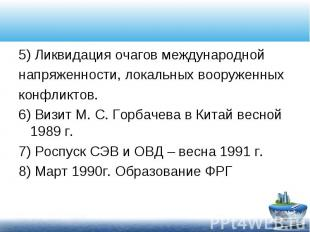5) Ликвидация очагов международной 5) Ликвидация очагов международной напряженно