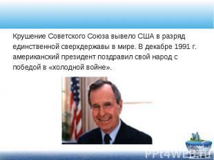 Крушение Советского Союза вывело США в разряд Крушение Советского Союза вывело С