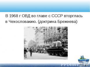 В 1968 г ОВД во главе с СССР вторглась В 1968 г ОВД во главе с СССР вторглась в