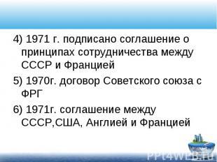 4) 1971 г. подписано соглашение о принципах сотрудничества между СССР и Францией