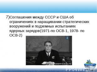 7)Соглашения между СССР и США об ограничениях в наращивании стратегических воору