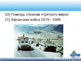10) Помощь странам «третьего мира» 10) Помощь странам «третьего мира» 11) Афганс