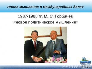 1987-1988 гг. М. С. Горбачев 1987-1988 гг. М. С. Горбачев «новое политическое мы