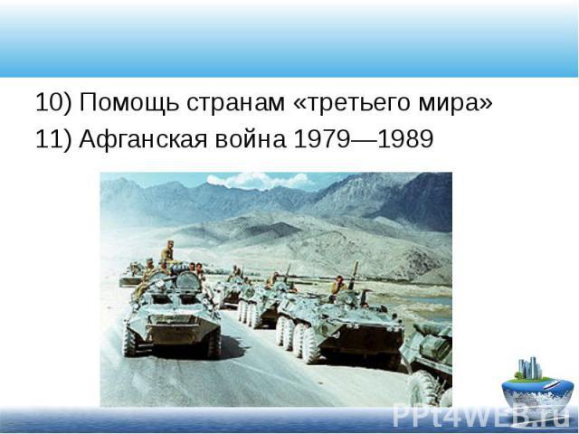 10) Помощь странам «третьего мира» 10) Помощь странам «третьего мира» 11) Афганская война 1979—1989