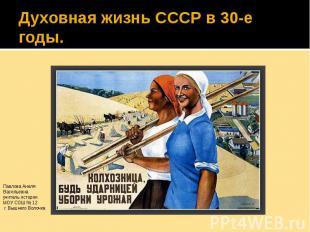 Духовная жизнь СССР в 30-е годы.