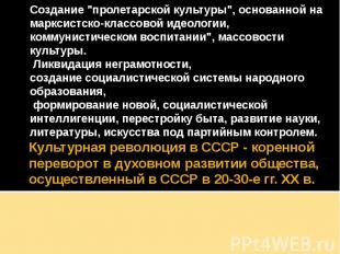 Культурная революция в СССР - коренной переворот в духовном развитии общества, о
