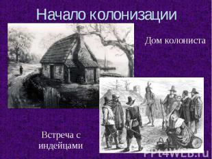 Начало колонизации