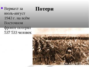 Вермахт за июль-август 1943г. на всём Восточном фронте потерял 537 533 чел