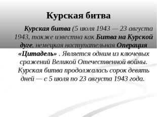 Курская битва (5 июля 1943— 23 августа 1943, также известна как Битва на К