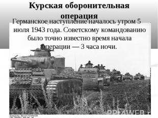 Германское наступление началось утром 5 июля 1943 года. Советскому командованию