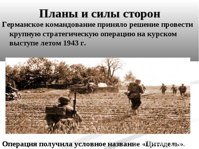 Германское командование приняло решение провести крупную стратегическую операцию на курском выступе летом 1943г. Германское командование приняло решение провести крупную стратегическую операцию на курском выступе летом 1943г. Операция по…