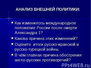 Как изменилось международное положение России после смерти Александра 1? Как изм