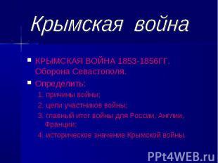 КРЫМСКАЯ ВОЙНА 1853-1856ГГ. Оборона Севастополя. КРЫМСКАЯ ВОЙНА 1853-1856ГГ. Обо