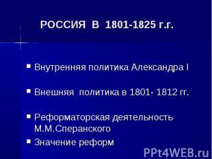 Внутренняя политика Александра I Внутренняя политика Александра I Внешняя полити
