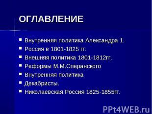 Внутренняя политика Александра 1. Внутренняя политика Александра 1. Россия в 180