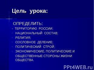 ОПРЕДЕЛИТЬ: ОПРЕДЕЛИТЬ: - ТЕРРИТОРИЮ РОССИИ; НАЦИОНАЛЬНЫЙ СОСТАВ; РЕЛИГИЯ; СОСЛО