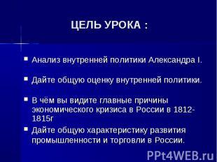 Анализ внутренней политики Александра I. Анализ внутренней политики Александра I