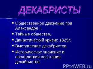 Общественное движение при Александре I. Общественное движение при Александре I.
