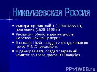 Император Николай 1 ( 1796-1855гг.), правление (1825-1855гг.) Император Николай