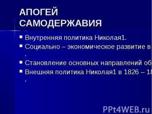 Внутренняя политика Николая1. Внутренняя политика Николая1. Социально – экономич