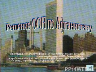 Резко ухудшилась международная обстановка. 14 января 1980 года Генеральная Ассам