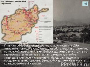 Главная цель советского военного присутствия в ДРА -оказание помощи в стабилизац