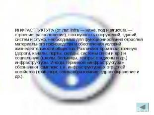 ИНФРАСТРУКТУРА (от лат. infra — ниже, под и structura — строение, расположение),