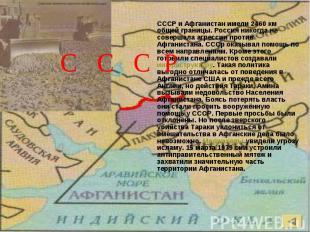 СССР и Афганистан имели 2460 км общей границы. Россия никогда не совершала агрес