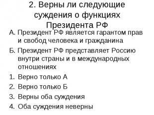 А. Президент РФ является гарантом прав и свобод человека и гражданина А. Президе