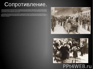Сопротивление. В первые же месяцы войны под немецкой оккупацией оказались миллио