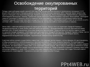 Освобождение оккупированных территорий Победы советской армии зимой и весной 194