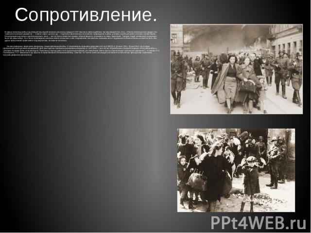 Сопротивление. В первые же месяцы войны под немецкой оккупацией оказались миллионы граждан СССР. Оккупанты ввели в действие так называемый план «Ост». «Расово неполноценные народы» (по терминологии авторов документа) — славяне, евреи, цыгане и др. —…