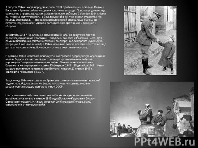1 августа 1944 г., когда передовые силы РККА приближались к столице Польши Варшаве, «Армия крайова» подняла восстание в городе. Повстанцы два месяца сражались с превосходящими силами немецких войск, но 2 октября 1944 г. были вынуждены капитулировать…
