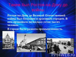 Ростов-на-Дону до Великой Отечественной войны был большим и красивым городом. В