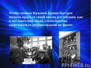 Чтобы помочь Красной Армии быстрее изгнать врага со своей земли, ростовчане, как