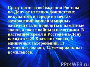 Сразу после освобождения Ростова-на-Дону от немецко-фашистских оккупантов в горо