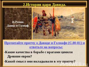 2.История царя Давида. Прочитайте притчу о Давиде и Голиафе (С.80-81) и ответьте