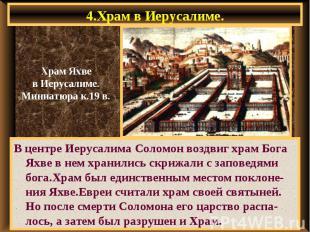 4.Храм в Иерусалиме. В центре Иерусалима Соломон воздвиг храм Бога Яхве в нем хр