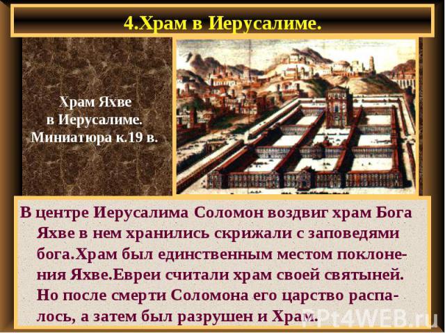 4.Храм в Иерусалиме. В центре Иерусалима Соломон воздвиг храм Бога Яхве в нем хранились скрижали с заповедями бога.Храм был единственным местом поклоне-ния Яхве.Евреи считали храм своей святыней. Но после смерти Соломона его царство распа-лось, а за…