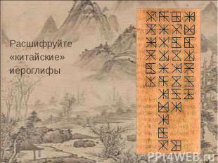 Расшифруйте Расшифруйте «китайские» иероглифы