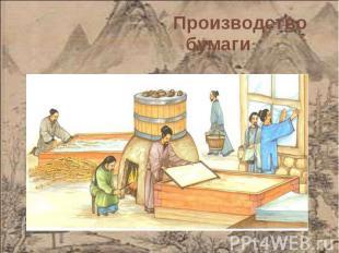 Производство бумаги Производство бумаги