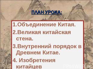 1.Объединение Китая. 1.Объединение Китая. 2.Великая китайская стена. 3.Внутренни