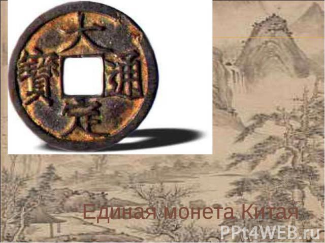 Единая монета Китая Единая монета Китая