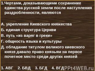 1.Чертами, доказывающими сохранение единства русской земли после наступления раз