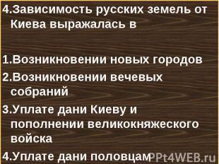 4.Зависимость русских земель от Киева выражалась в 4.Зависимость русских земель