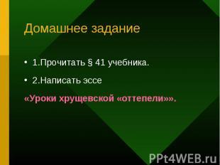 1.Прочитать § 41 учебника. 1.Прочитать § 41 учебника. 2.Написать эссе «Уроки хру