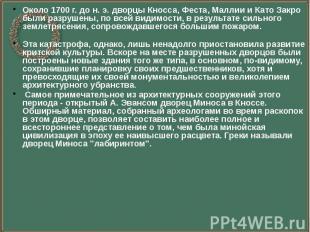 Около 1700 г. до н. э. дворцы Кносса, Феста, Маллии и Като Закро были разрушены,