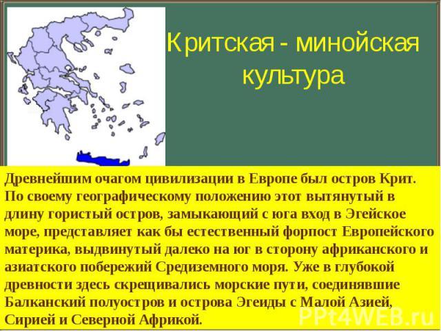 Критская - минойская культура