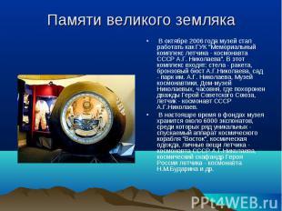 """В октябре 2006 года музей стал работать как ГУК """"Мемориальный комплекс летч"""