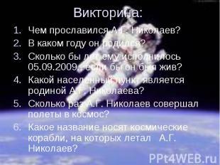 Чем прославился А.Г. Николаев? Чем прославился А.Г. Николаев? В каком году он ро